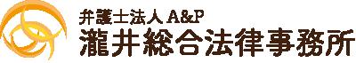 大阪谷町・上本町の弁護士なら瀧井総合法律事務所におまかせ!